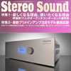 IntegrSterSound